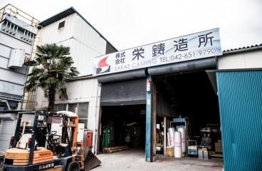 Sakae Casting Co. Ltd.
